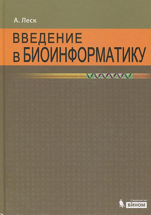 Введение в биоинформатику