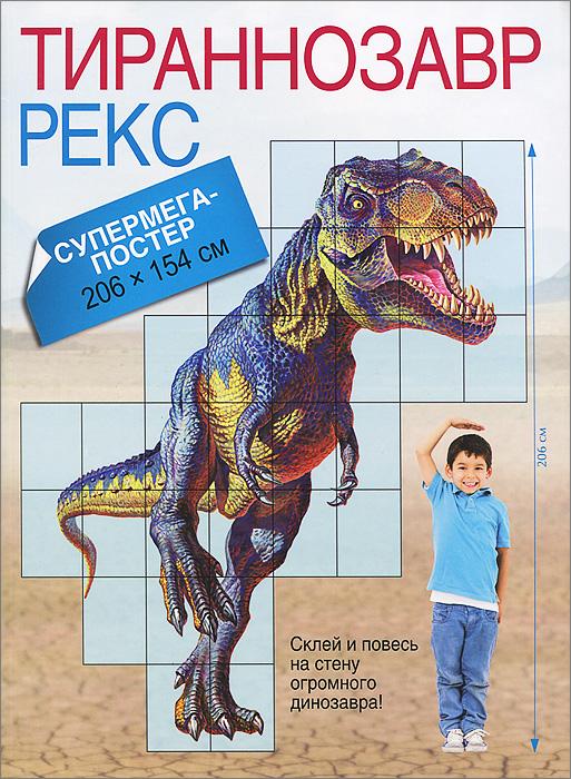 Тираннозавр Рекс. Супермегапостер.