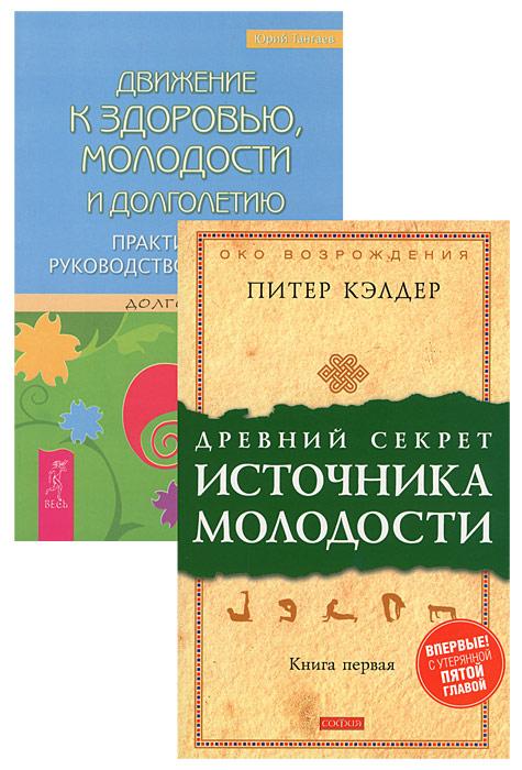 Древний секрет источника молодости. Движение к здоровью, молодости и долголетию (комплект из 2 книг)