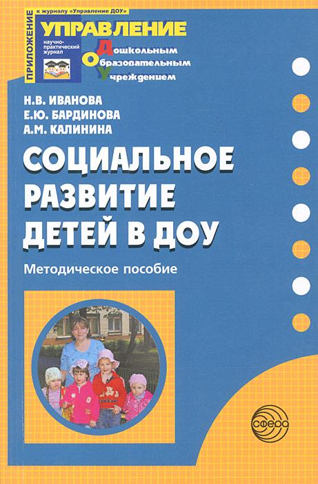 Социальное развитие детей в ДОУ