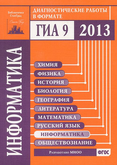 Информатика. Диагностические работы в формате ГИА в 2013 году