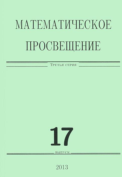 Математическое просвещение. Третья серия. Выпуск 17