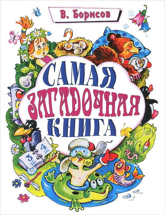 Самая загадочная книга12296407Вышел за дверь. Увидел двор, улицу. А может быть еще и лес, горы, море. Да мало ли что еще: природу. Она такая разная! Зависит и от места, и от времени года, и от любопытного взгляда. Именно такого, которые есть у поэта Владимира Борисова и художника Сергея Даниленко. Попробуй вместе с ними, перелистывая эту книгу, разглядеть такой знакомый и такой загадочный мир.