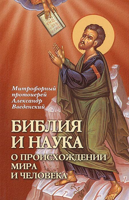 Библия и наука о происхождении мира и человека ( 978-5-91362-725-4 )
