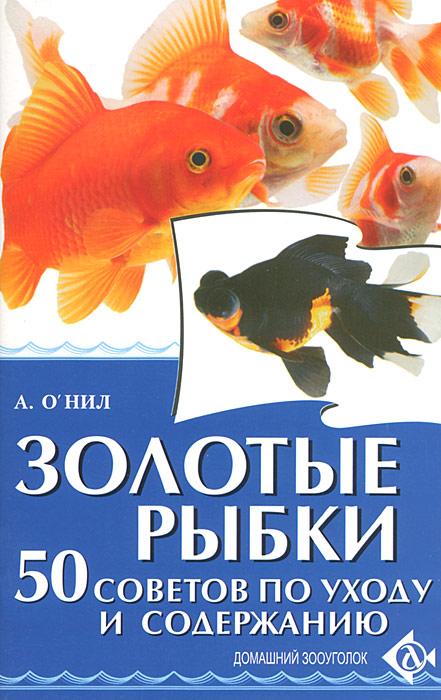 Золотые рыбки. 50 советов по уходу и содержанию ( 978-5-4238-0108-3, 1-84286-091-7 )