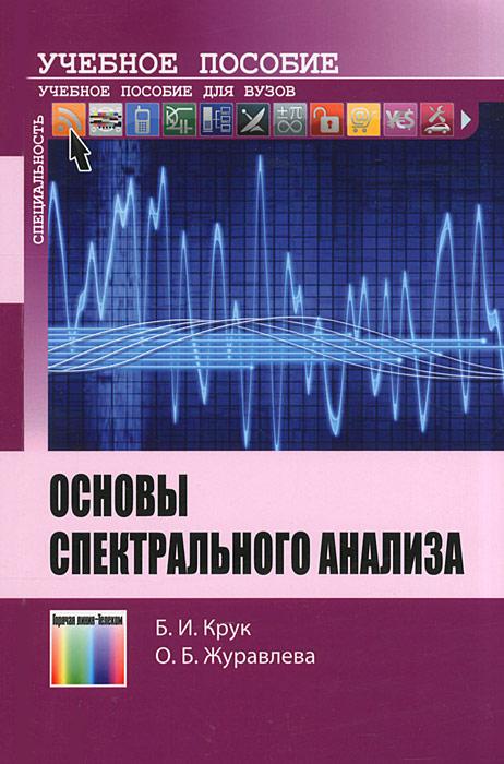 Основы спектрального анализа