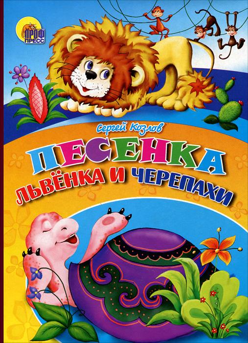 Песенка Львенка и Черепахи