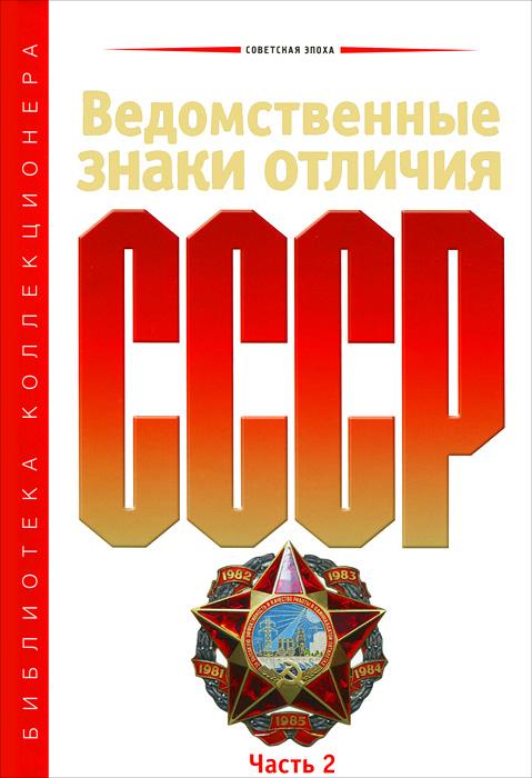 Ведомственные знаки отличия СССР. Часть 2