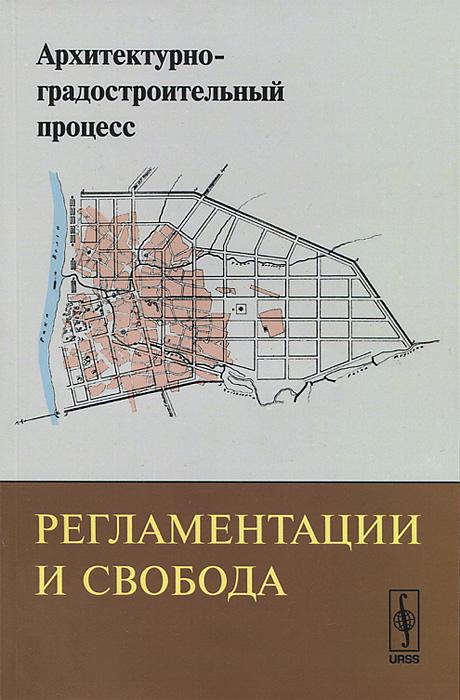 Архитектурно-градостроительный процесс. Регламентации и свобода