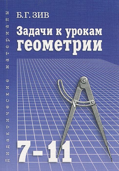 Б.г.зив Задачи К Урокам Геометрии Решебник Онлайн