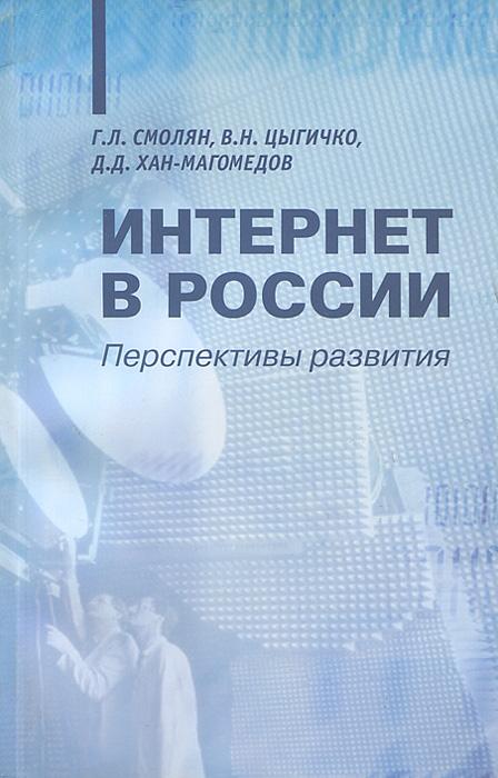 Интернет в России. Перспективы развития