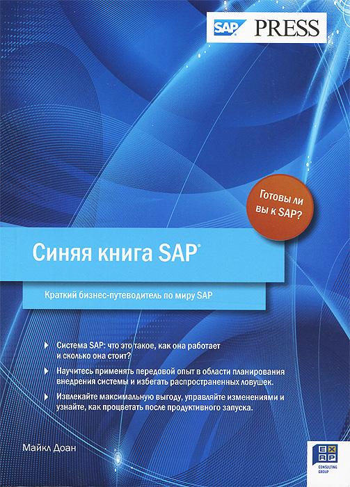 Синяя книга SAP. Краткий бизнес-путеводитель по миру SAP
