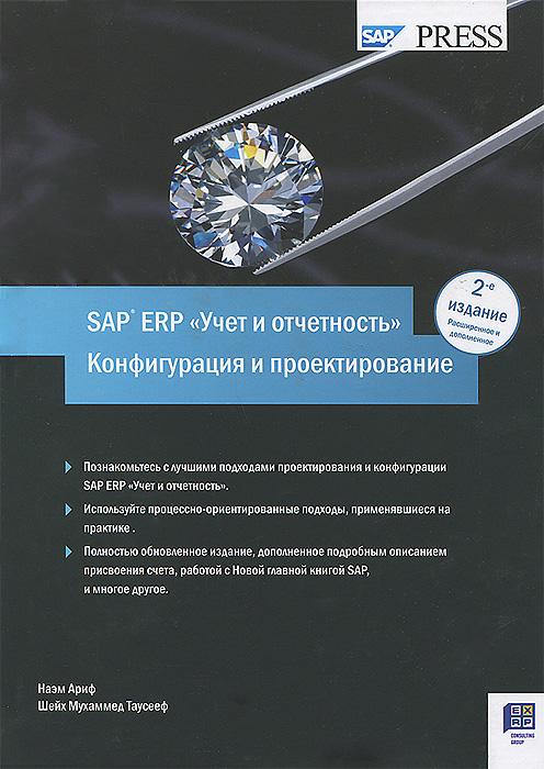 Учет и отчетность в SAP ERP. Конфигурация и проектирование