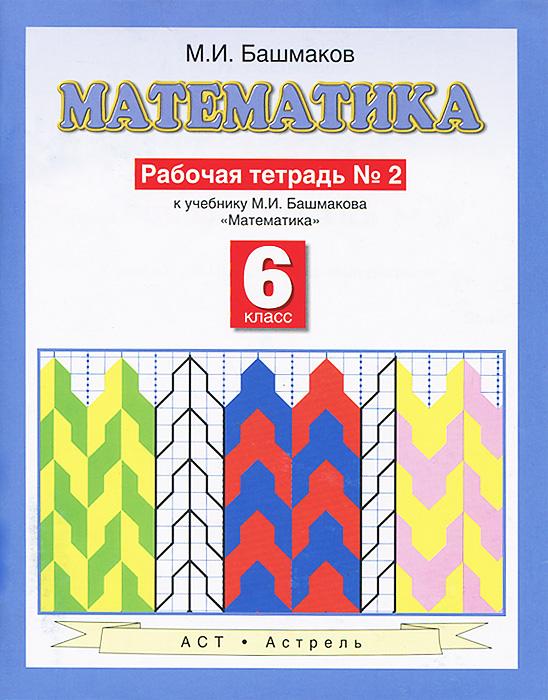 "Математика. 6 класс. Рабочая тетрадь №2 к учебнику М. И. Башмакова ""Математика"""