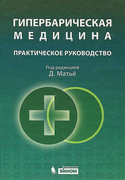 Гипербарическая медицина ( 978-5-94774-773-7 )