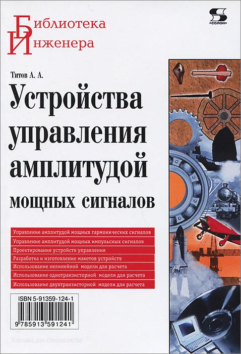 Устройства управления амплитудой мощных сигналов ( 978-5-91359-124-1 )