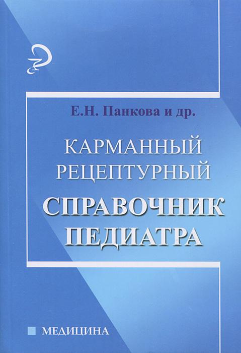 Карманный рецептурный справочник педиатра ( 978-5-222-21224-0 )