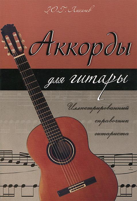 Аккорды для гитары. Иллюстрированный справочник гитариста