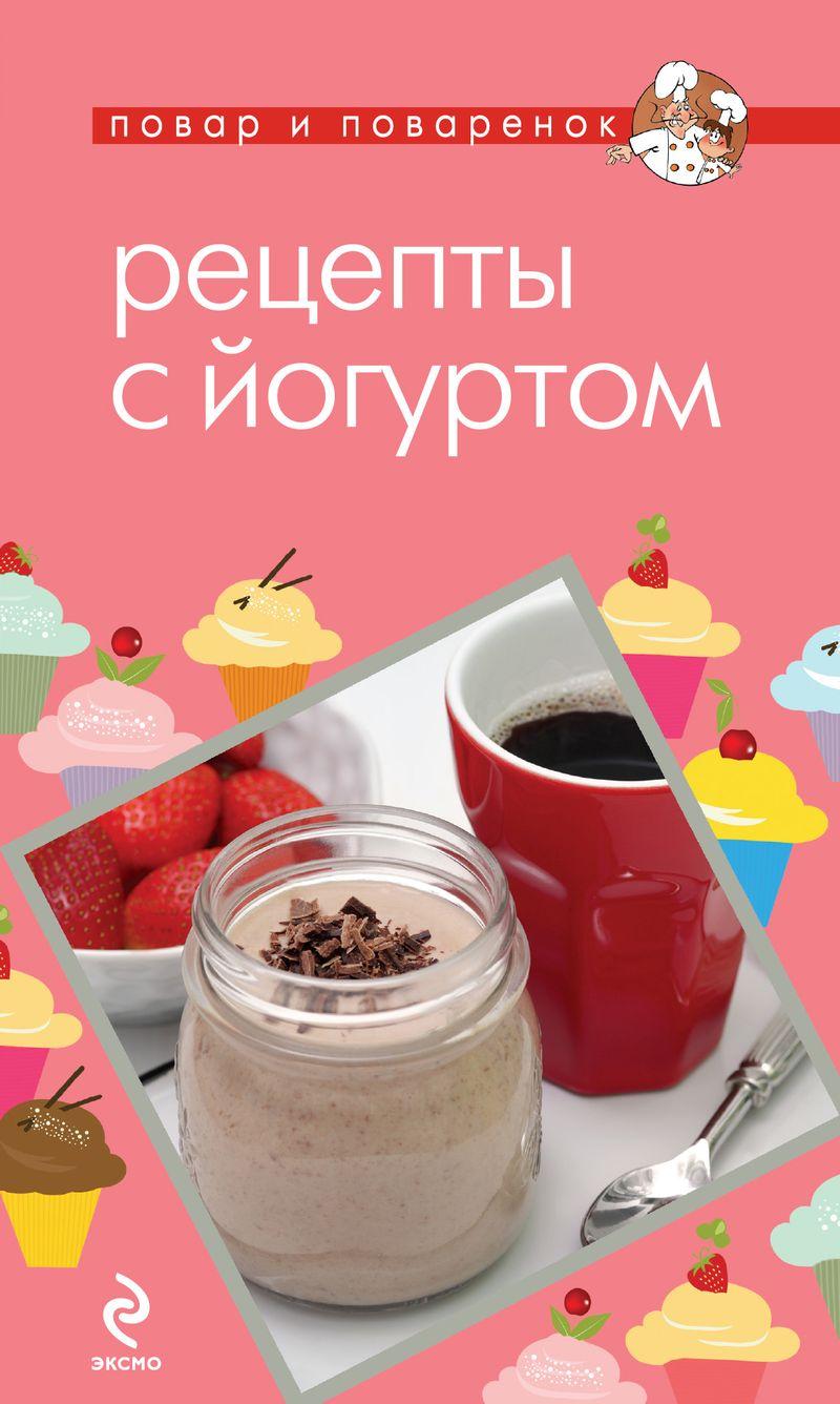 Рецепты с йогуртом ( 978-5-699-62642-7 )