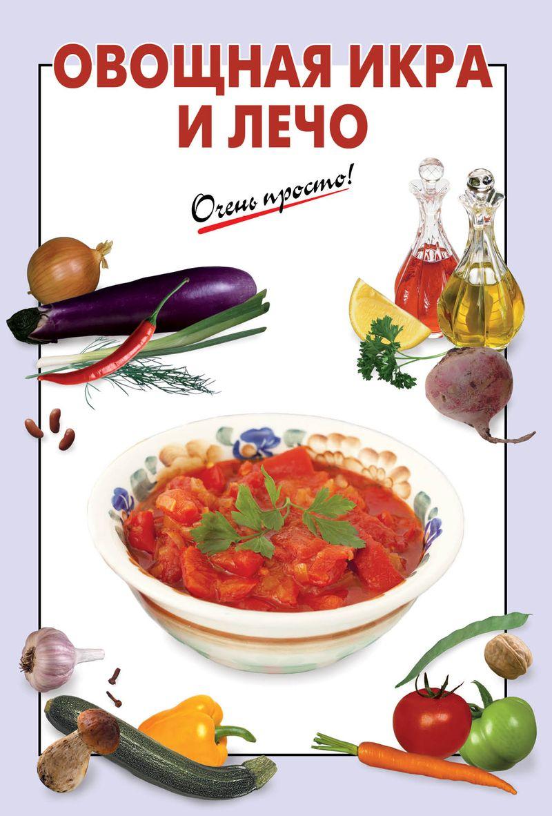 Овощная икра и лечо ( 978-5-699-64139-0 )