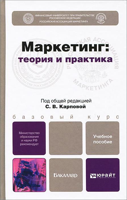 Маркетинг. Теория и практика. Учебное пособие