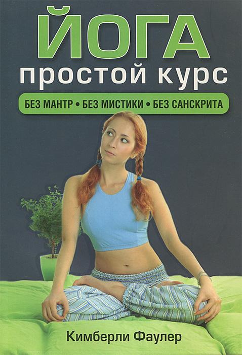 Йога. Простой курс. Без мантр. Без мистики. Без санскрита