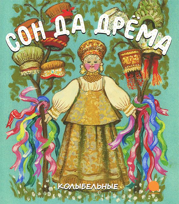 "Купить книгу ""Сон да Дрема"" -  | toot.kz"