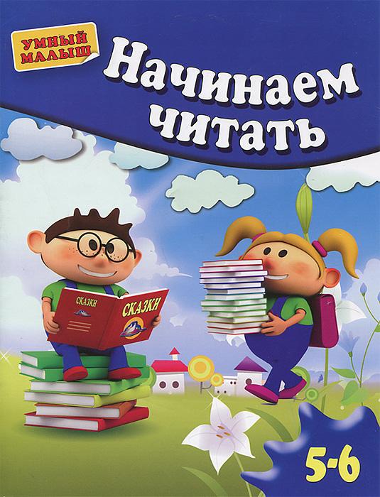 Начинаем читать. Для детей 5-6 лет