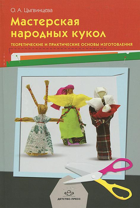 Мастерская народных кукол. Теоретические и практические основы изготовления