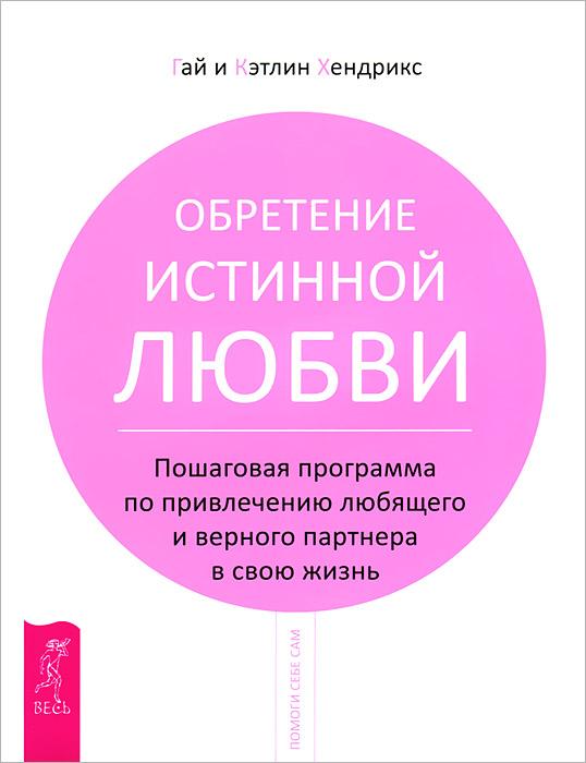 10 шагов на пути к управлению своей эмоциональной жизнью. Маленькая книга освобождения. Обретение истинной любви (комплект из 3 книг)