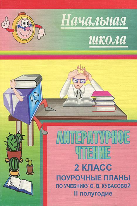 Литературное чтение. 2 класс. Поурочные планы по учебнику О. В. Кубасовой. II полугодие