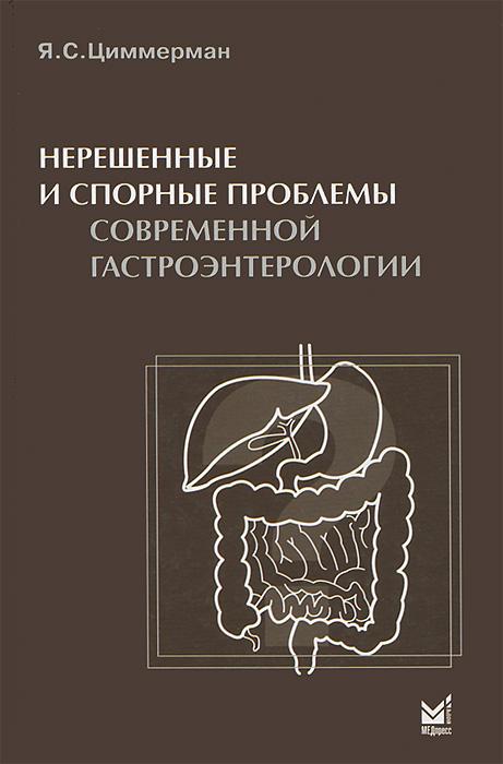 Нерешенные и спорные проблемы современной гастроэнтерологии