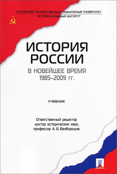 История России в новейшее время. 1985-2009 гг.