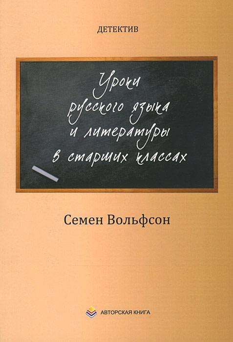 Детектив. Уроки русского языка и литературы в старших классах