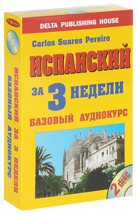 Испанский за 3 недели. Базовый аудиокурс (+ 2 CD)