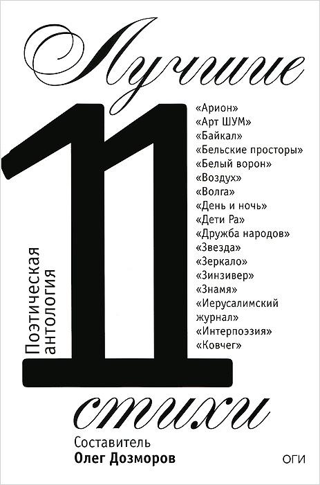 Лучшие стихи 2011 года
