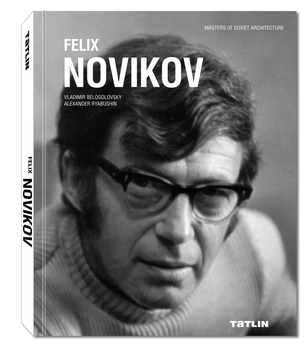 Феликс Новиков / Felix Novikov