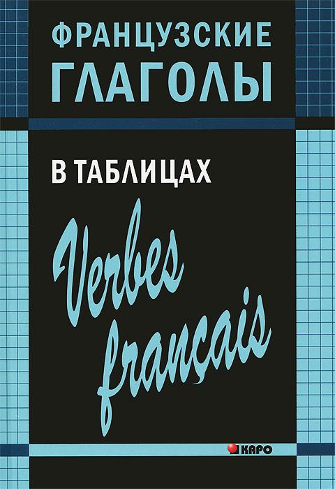 Французские глаголы в таблицах / Verbes francais