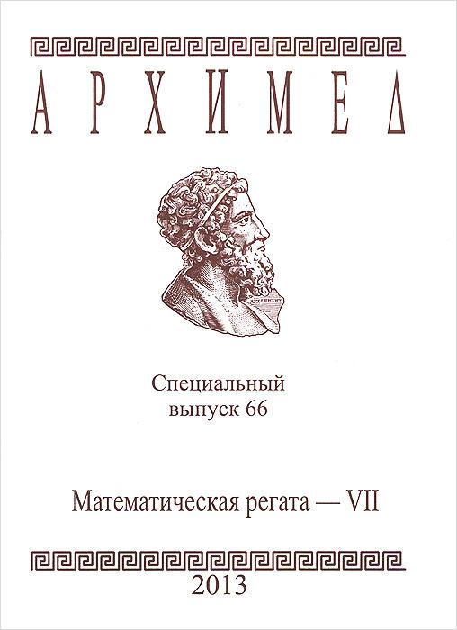 Архимед. Математическая регата-7. Специальный выпуск 66