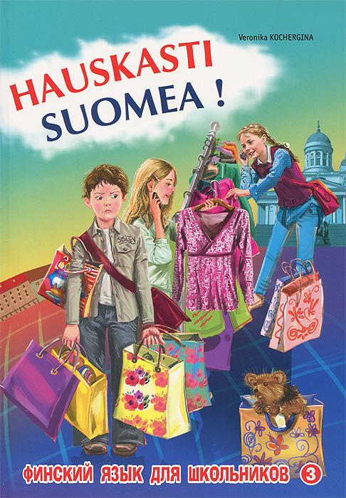 Финский - это здорово! Финский для школьников. Книга 3 / Hauskasti suomea!
