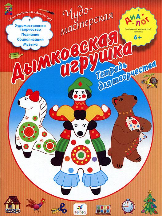 Дымковская игрушка. Тетрадь для творчества