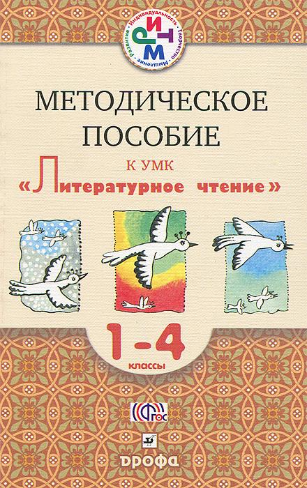 Литературное чтение. 1-4 классы. Методическое пособие