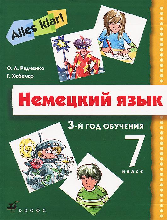 Немецкий язык. 7 класс. 3-й год обучения (+ CD)