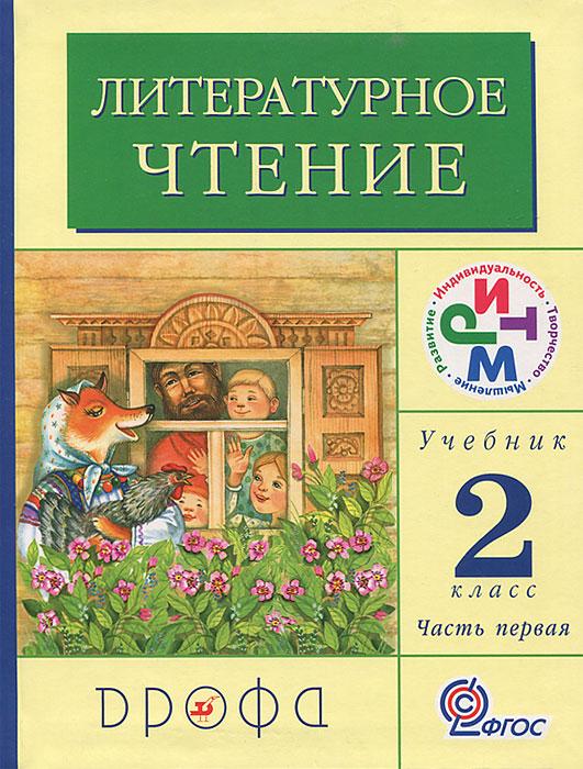 Литературное чтение. 2 класс. В 2 частях. Часть 1