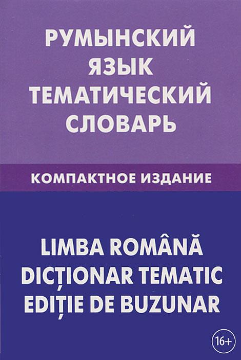 Румынский язык. Тематический словарь. Компактное издание