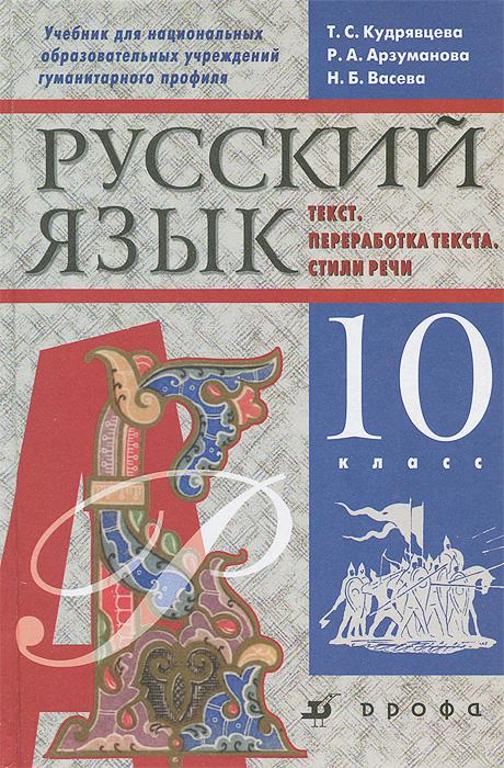 Русский язык. Текст. переработка текста. Стили речи. 10 класс