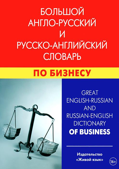 Большой англо-русский и русско-английский словарь по бизнесу / Great English-Russian And Russian-English Dictionary of Business