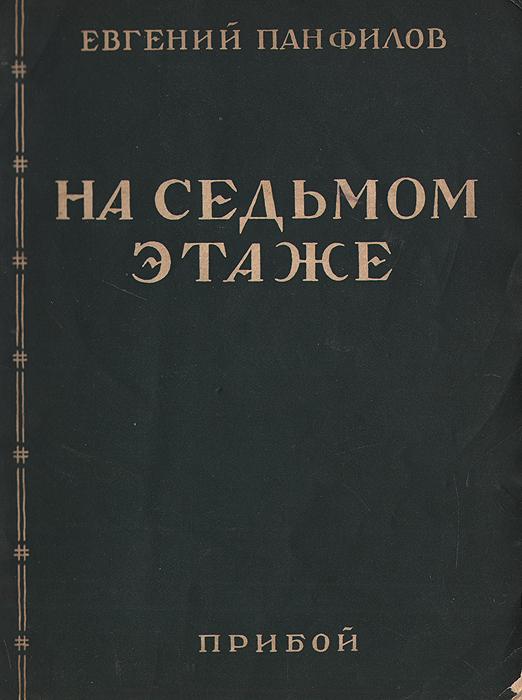 Евгений Панфилов На седьмом этаже