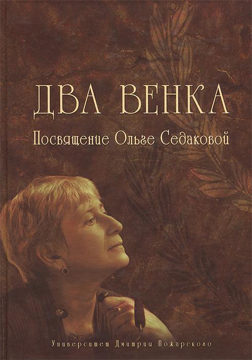 Два венка. Посвящение Ольге Седаковой