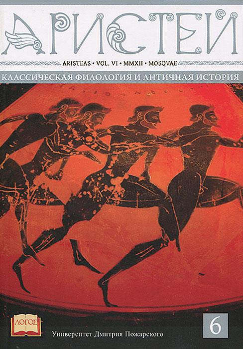 Аристей, том 6, 2012